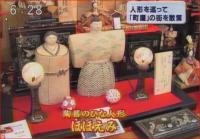 町屋の人形さま巡り 陶芸家 鈴木和弘作