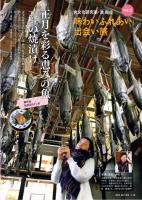 村上を代表する鮭料理「塩引き鮭」作りを見学しました