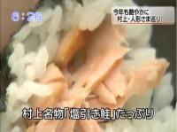 村上名物「塩引鮭」たっぷり