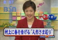 bsn イブニング王国ニュース 田巻直子アナウンサー
