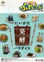 鮭の飯寿司