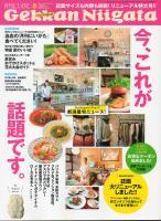 月刊にいがた201108