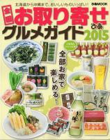 ぴあグルメガイド2015で鮭の飯寿司が紹介されました。