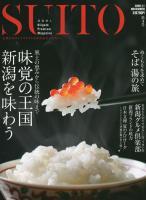 新潟粋人 鮭のいくら醤油漬