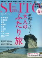 SUITOにサクラマス塩引紹介されました。
