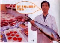 塩引き鮭は酒呑の宝物