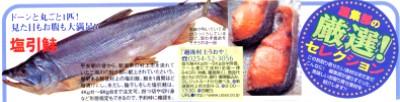 週刊女性 塩引鮭
