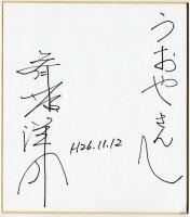 斉藤洋介さん