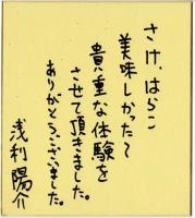 浅利陽介さん