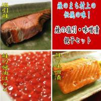 鮭の焼漬・鮭の味噌漬・醤油はらこのセット
