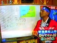 FBS福岡放送 めんたいワイド 産直一直線 石井裕二