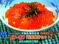 FBS福岡放送 めんたいワイド 産直一直線 鮭の焼漬親子