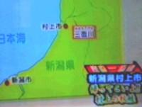 FBS福岡放送 めんたいワイド 産直一直線  越後村上うおや
