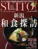 SUITO 新潟和食探訪 に紹介されました。