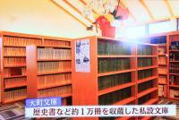 歴史書などおよそ一万冊が収蔵されている?