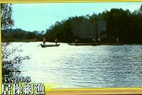 伝統の居操網(いぐりあみ)漁は現在も行われています