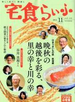 宅食ライフ (ワタミの宅食発行)日本うまいもの旅 新潟編