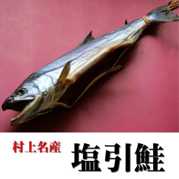 塩引鮭一尾