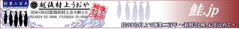 鮭.jp 塩引き 鮭の味噌漬 はらこ 飯寿司など